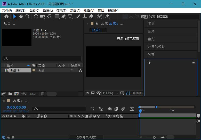 Adobe After Effects 2020 17.6.0.46特别版