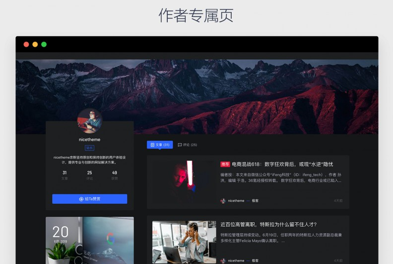 Nicetheme 奈思 PandaPRO Emlog 主题插图(1)